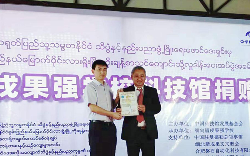 Hefei Panshi and FDSTMC Donating Science and Technology Museum to Guoqiang School, Lashio, Myanmar